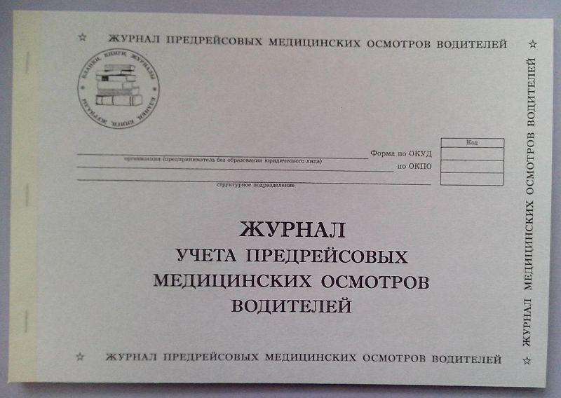 obrazets-shtampa-predreysovogo-meditsinskogo-osmotra